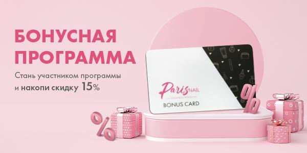 """Получайте бонусную карту """"ParisNail"""" и возвращайте до 15% от стоимости покупки!"""