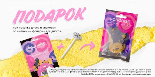При покупке диска и файлов Pododisc PRO Сталекс - вторые файлы в подарок