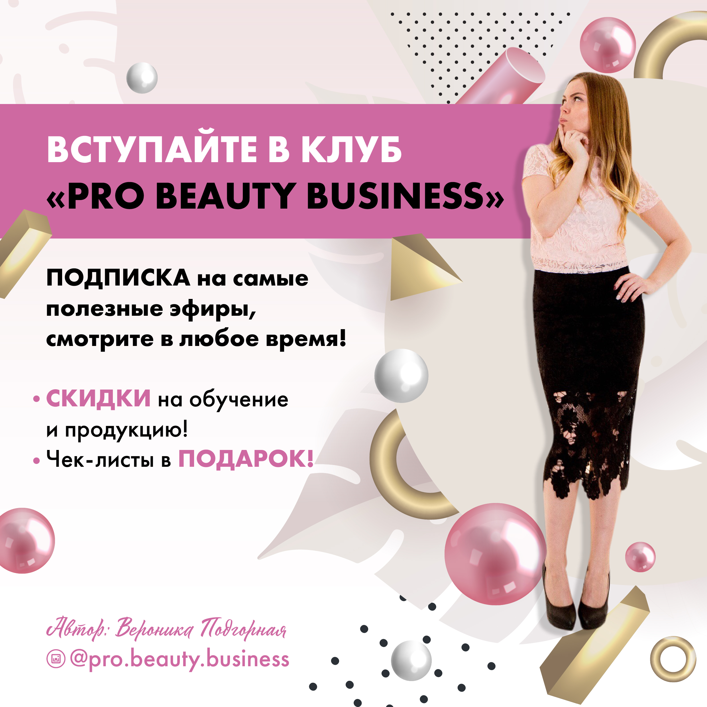 Клуб «Pro Beauty Business»