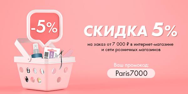 Скидка 5% при покупке на сумму от 7 000 рублей!