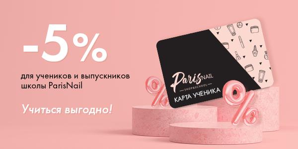 Скидка 5% ученикам школы ParisNail