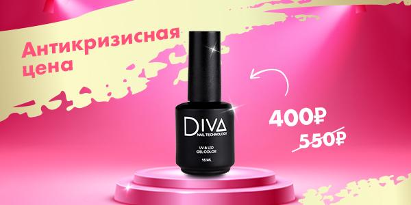 Антикризисная цена на гель-лаки Diva!