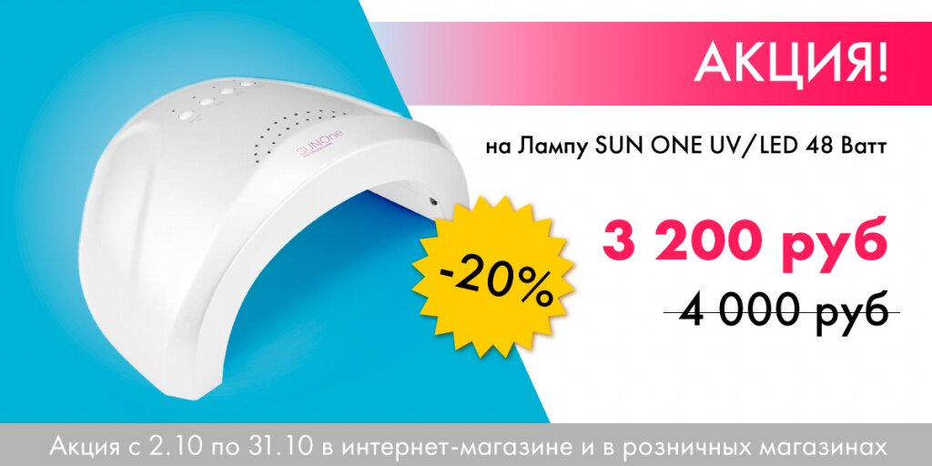 Скидка на SUN ONE UV/LED